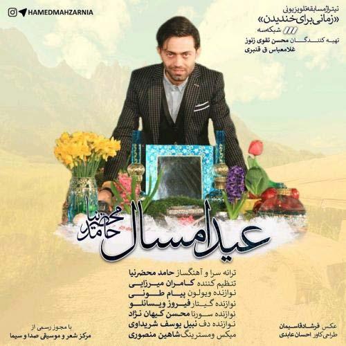 حامد محضرنیا عید امسال
