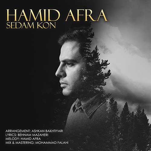 حمید افرا صدام کن