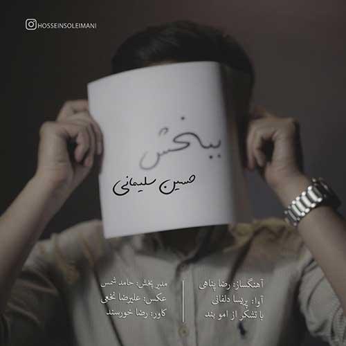 حسین سلیمانی ببخش