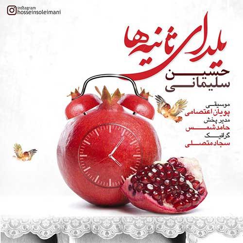 حسین سلیمانی یلدای ثانیه ها