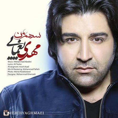 مهدی یغمایی سهم من