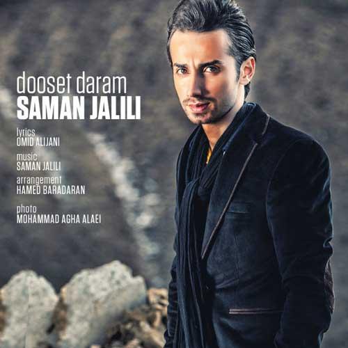 سامان جلیلی دوست دارم