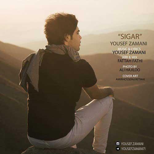یوسف زمانی سیگار