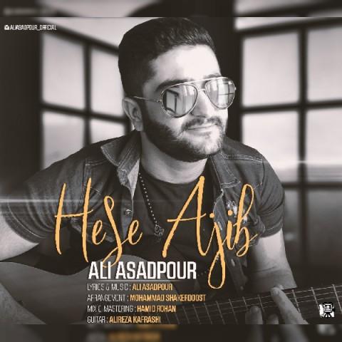 علی اسدپور حس عجیب