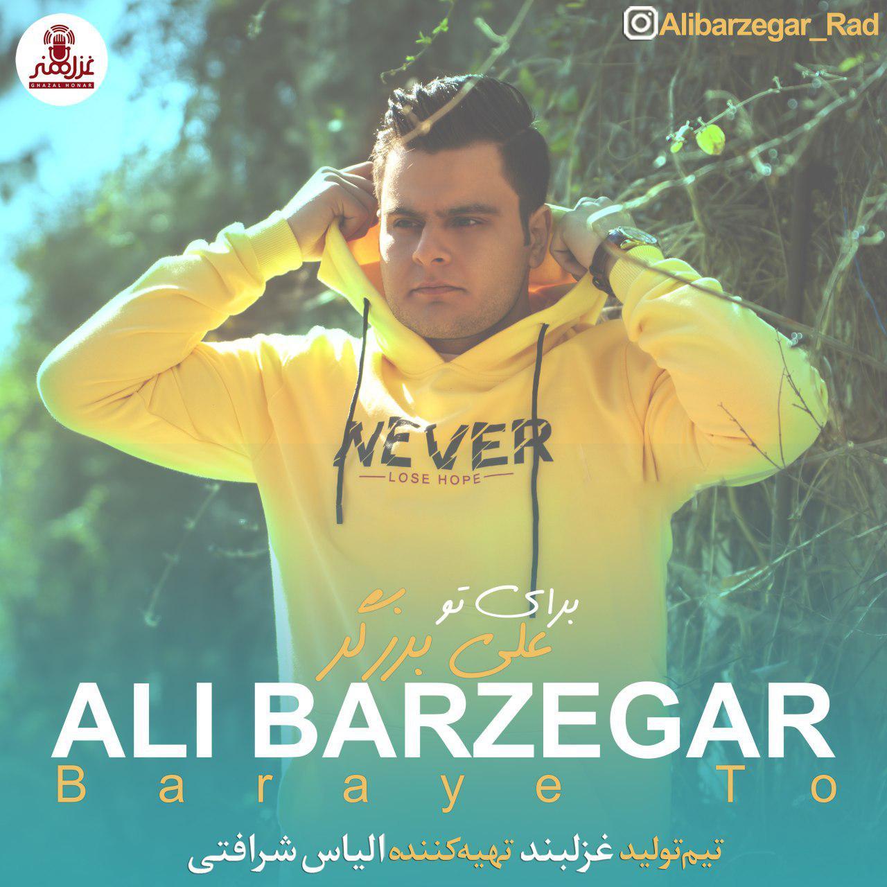 علی برزگر برای تو
