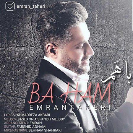 عمران طاهری با هم
