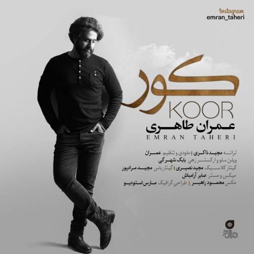 عمران طاهری کور