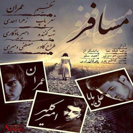عمران طاهری مسافر