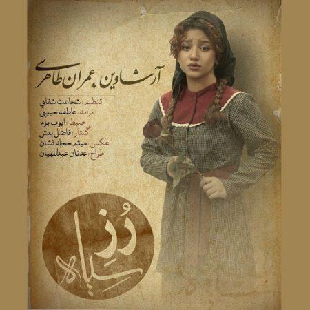 عمران طاهری رز سیاه