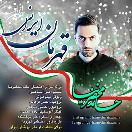 حامد محضرنیا قهرمان ایرانی