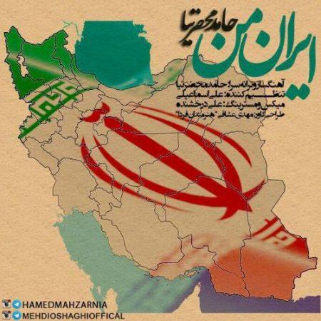 حامد محضرنیا ایران من