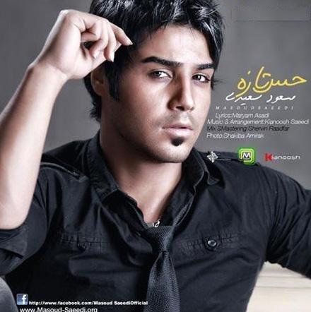 مسعود سعیدی حس تازه