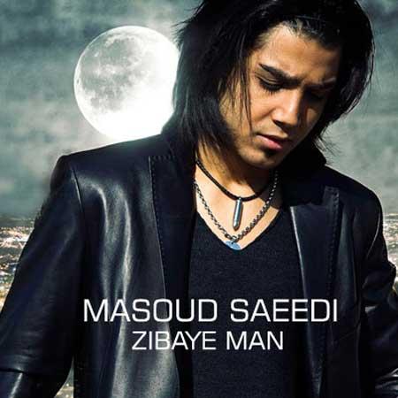 مسعود سعیدی زیبای من