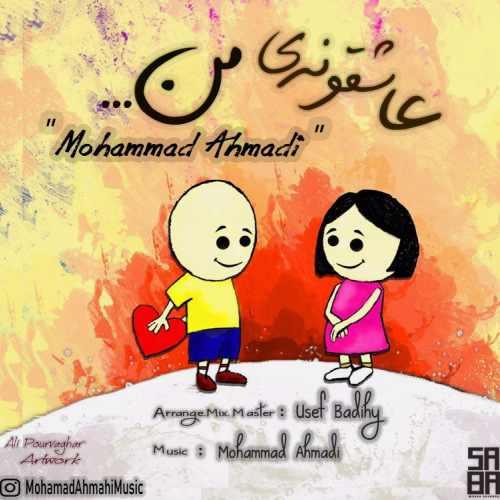 محمد احمدی عاشقونه من