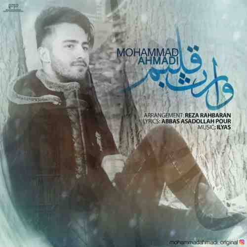 محمد احمدی وارث قلبم