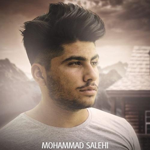 محمد صالحی پادگان ابدی