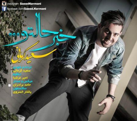 سعید کرمانی خبر حالتو