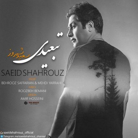 سعید شهروز تبعیدی